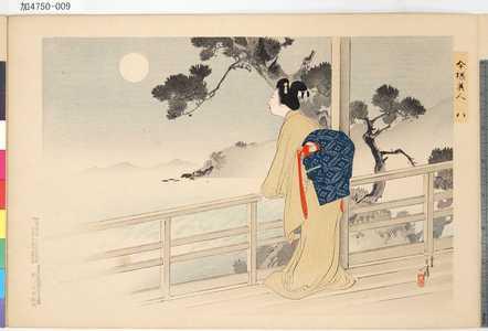 Mizuno Toshikata: 「今様美人」 「八 納涼」 - Tokyo Metro Library
