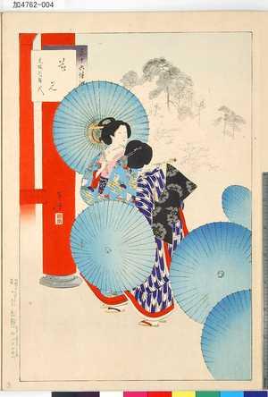 水野年方: 「三十六佳撰」 「花見」「文政頃婦人」 - 東京都立図書館