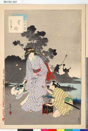 Mizuno Toshikata: 「三十六佳撰」 「螢狩」「天明頃婦人」 - Tokyo Metro Library