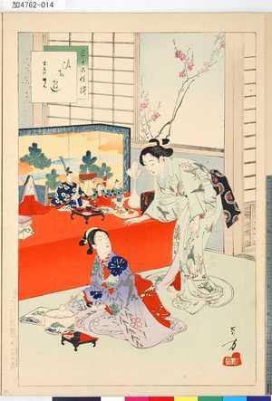 Mizuno Toshikata: 「三十六佳撰」 「ひな遊」「元文頃婦人」 - Tokyo Metro Library