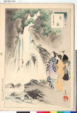 水野年方: 「三十六佳撰」 「観瀑」「貞亨頃婦人」 - 東京都立図書館
