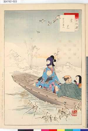 Mizuno Toshikata: 「三十六佳撰」 「雪見」「寛文頃婦人」 - Tokyo Metro Library