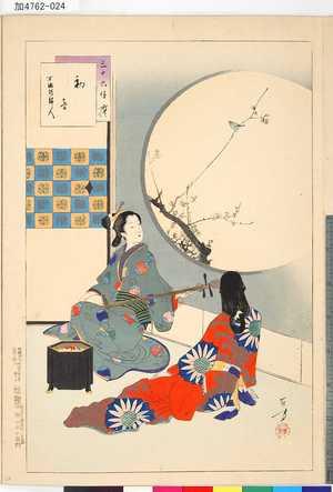 水野年方: 「三十六佳撰」 「初音」「万治頃婦人」 - 東京都立図書館