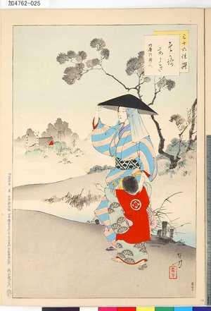 Mizuno Toshikata: 「三十六佳撰」 「そゝろあるき」「明暦頃婦人」 - Tokyo Metro Library