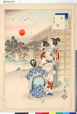 水野年方: 「三十六佳撰」 「夕陽」「慶安頃婦人」 - 東京都立図書館