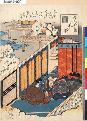 Utagawa Kunisada: 「源氏香の図」 「花の宴」 - Tokyo Metro Library