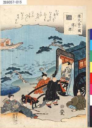 歌川国貞: 「源氏香の図」 「澪標」 - 東京都立図書館
