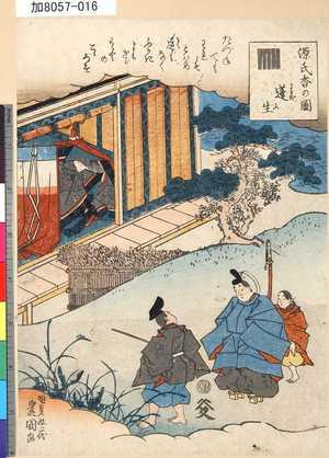 Utagawa Kunisada: 「源氏香の図」 「蓬生」 - Tokyo Metro Library