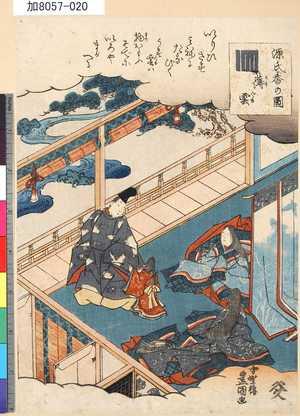 KA8057-020「源氏香の図」 「薄雲」・・『』