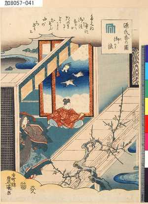 KA8057-041「源氏香の図」 「御法」・・『』