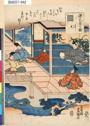 KA8057-042「源氏香の図」 「幻」・・『』