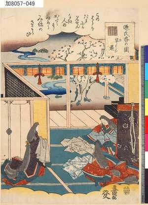 KA8057-049「源氏香の図」 「早蕨」・・『』