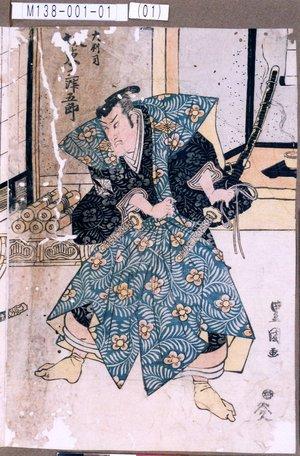 Utagawa Toyokuni I: 「大判司 坂東三津五郎」 - Tokyo Metro Library