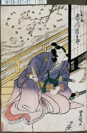 Utagawa Toyokuni I: 「久我之助 市川 団十郎」 - Tokyo Metro Library