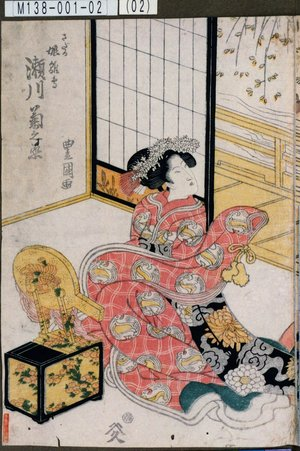 M138-001-02(02)文政01・05・豊国〈1〉「さだか娘雛鳥 瀬川菊之丞」さだか娘雛鳥〈5〉瀬川 菊之丞