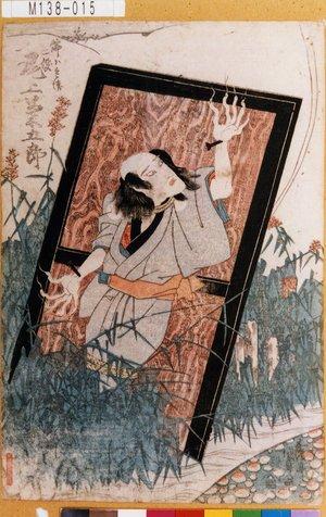 M138-015「仏小兵衛二役 尾上菊五郎」 文政08・07・27中村『東海道四谷怪談』