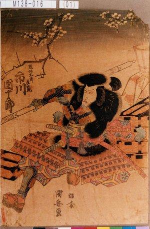 Utagawa Kuniyasu: 「熊坂太郎長範 市川団十郎」 - Tokyo Metro Library