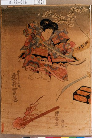 Utagawa Kuniyasu: 「御曹子牛若丸 岩井紫若」 - Tokyo Metro Library