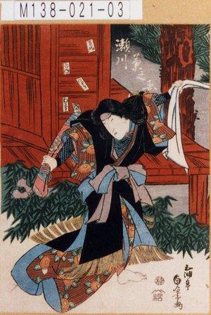 M138-021-03「瀬川菊之丞」 文政・・-『』