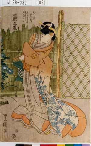 Utagawa Toyokuni I: 「おく方真弓 瀬川菊之丞」 - Tokyo Metro Library