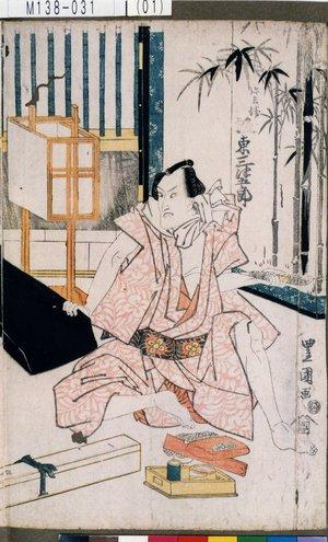 Utagawa Toyokuni I: 「弥兵衛 坂東三津五郎」 - Tokyo Metro Library