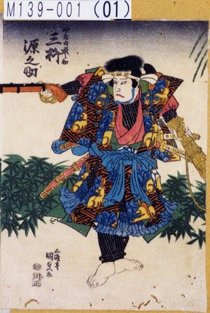 Utagawa Kunisada: 「斉藤内蔵之助 三枡源之助」 - Tokyo Metro Library