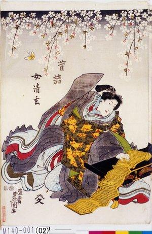 歌川国貞: 「昔語女清玄」 - 東京都立図書館