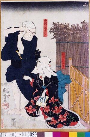 Utagawa Kuniyoshi: 「腰元おあい」「中間風尾戸八」 - Tokyo Metro Library