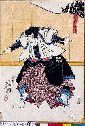 M141-003-02(02)「仁木弾正」 嘉永02・04・13中村座『伊達旭盛桜幕』