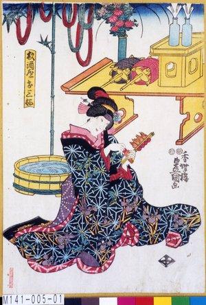 Utagawa Kunisada: 「杉酒屋お三輪」 - Tokyo Metro Library