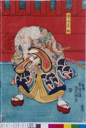 M141-006-01(01)「髭乃意休」 嘉永03・03・03中村『花眺雪武田勝凱』