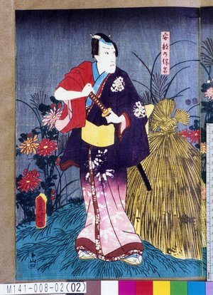 M141-008-02(02)「安倍の保名」 嘉永05・07・25河原崎座『芦屋道満大内鑑』