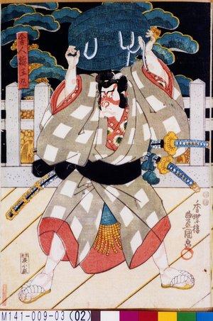 M141-009-03(02)「舎人梅王丸」 嘉永03・07・11中村『菅原伝授手習鑑』