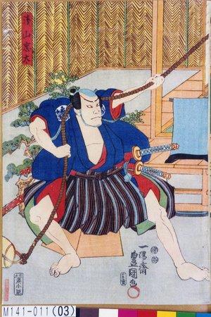 M141-011(03)「浅山忠太」 嘉永03・09・08中村座『実成金菊月』