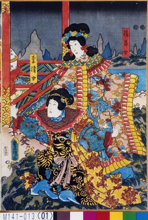 M141-013(01)「隆昌女」「李清女」 嘉永05・01・22中村『金烏玉兎倭入船』