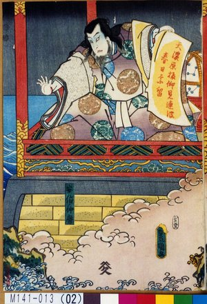 Utagawa Kunisada: 「安倍ノ仲麿」 - Tokyo Metro Library