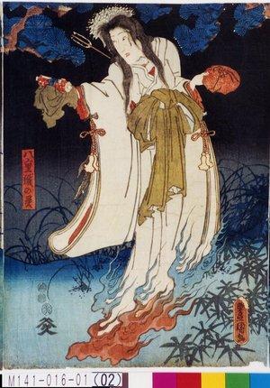 歌川国貞: 「八重織の霊」 - 東京都立図書館