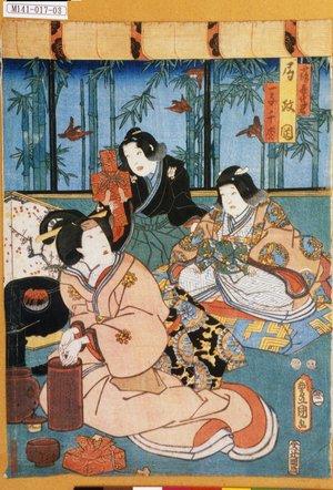Utagawa Kunisada: 「鶴喜代君」「局政岡」「一子千松」 - Tokyo Metro Library