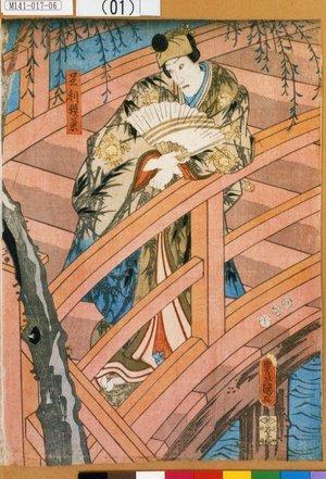 M141-017-06(01)嘉永06・01・15中村座『挙廓三升伊達染』