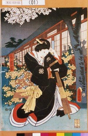 Utagawa Kunisada: 「局岩藤」 - Tokyo Metro Library
