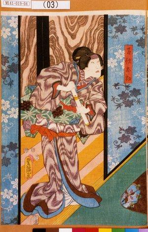 Utagawa Kunisada: 「召仕お初」 - Tokyo Metro Library