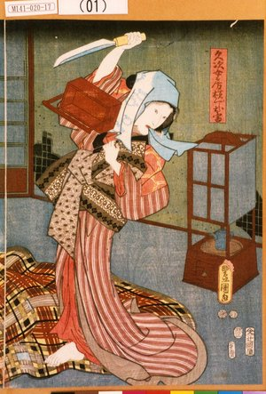 歌川国貞: 「久次女房横ぐしお富」 - 東京都立図書館
