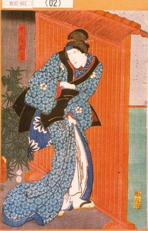 M142-002(02)「女房お弓」 嘉永07・03・11中村座『桜鯉鳴戸鮮』
