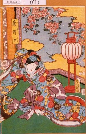 M142-003(01)「鹿野女」 嘉永07・03・11中村座『花☆台大和文庫』