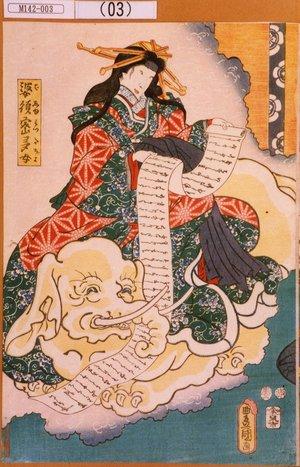 M142-003(03)「婆須密多女」 嘉永07・03・11中村座『花☆台大和文庫』