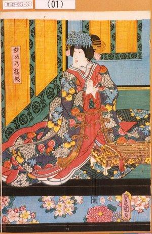 M142-007-02(01)「ゆめの桜姫」 安政02・03・20中村座『』