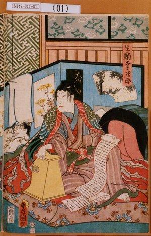 Utagawa Kunisada: 「生駒幸次郎」 - Tokyo Metro Library