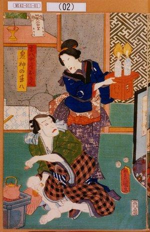 Utagawa Kunisada: 「玄八女房おきく」「鬼人の甚八」 - Tokyo Metro Library