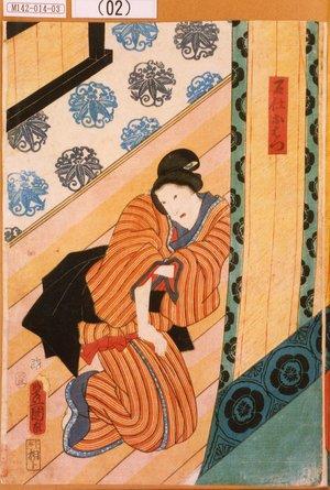 Utagawa Kunisada: 「召仕おはつ」 - Tokyo Metro Library