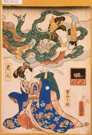Utagawa Kunisada: 「写絵所作の内」「天人」「草かり娘」 - Tokyo Metro Library